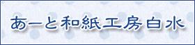 washi_banner